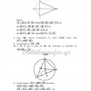 Υπόδειγμα Με Μαθηματικούς Τύπους